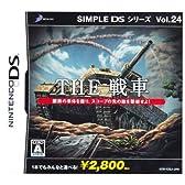SIMPLE DSシリーズ Vol.24 THE 戦車