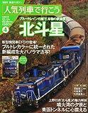 人気列車で行こう 2010年 12/2号 [雑誌]