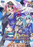遊撃警艦パトベセル DVD-GAME