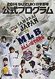 ベースボールマガジン増刊 日米野球プログラム 2014年 12月号 [雑誌]