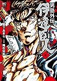 男塾外伝伊達臣人 6 (ニチブンコミックス)