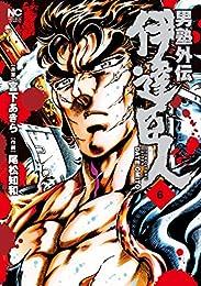 男塾外伝 伊達臣人(6): ニチブン・コミックス (ニチブンコミックス)
