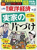 週刊東洋経済 2014年8/23号 [雑誌]
