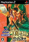 Koei Tecmo Gamesその他 KOEI The Best 三國志11 With パワーアップキット SLPM-55112の画像