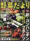 野菜だより 2019年 03 月号 [雑誌]