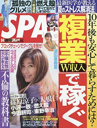SPA!(スパ!) 2018年 9/4 号 [雑誌]