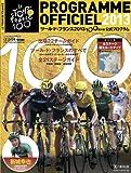ツール・ド・フランス2013公式プログラム (ヤエスメディアムック405) [ムック] / 八重洲出版 (刊)