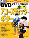 アコースティック・ギター・マガジン DVDで今日から弾ける! かんたんアコースティック・ギター (DVD付)