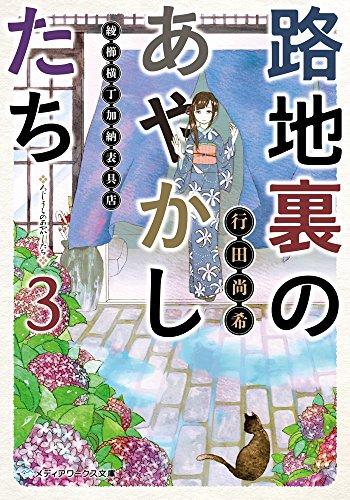 路地裏のあやかしたち (3) 綾櫛横丁加納表具店 (メディアワークス文庫)の詳細を見る