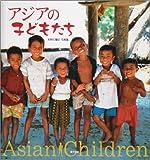 アジアの子どもたち―萩野矢慶記写真集