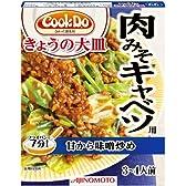 味の素 Cook Do きょうの大皿 肉みそキャベツ用 100g×4個
