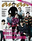 an・an (アン・アン) 2015年 3/4号 [雑誌]