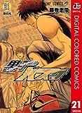 黒子のバスケ カラー版 21 (ジャンプコミックスDIGITAL)