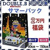 mikihouse Double_B(ミキハウスダブルB)サマーパック2万円福袋 100cm,男の子