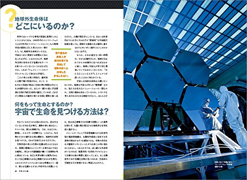宇宙48の謎 地球外生命体を探せ! (ナショナル ジオグラフィック 別冊)