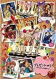 プレゼント◆5 -恋するオトコは眠れない- [DVD]