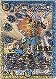 【シングルカード】時の法皇 ミラダンテXⅡ (L3/L3) - デュエルマスターズ [DMR22]革命ファイナル 拡張パック 第2章 世界は0だ!! ブラックアウト!! (LC)