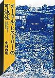 オーラル・ヒストリーの可能性―東京ゴミ戦争と美濃部都政 (神奈川大学21世紀COE研究成果叢書―神奈川大学評論ブックレット)
