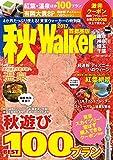 秋Walker首都圏版2017 (ウォーカームック)