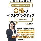 小松詩織が教える 司法試験・予備試験 合格のベストプラクティス