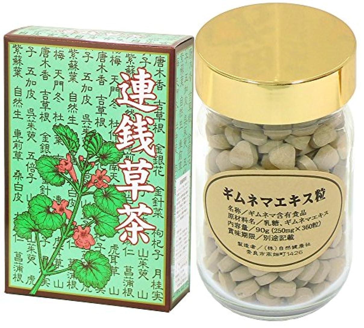 未使用子猫ガジュマル自然健康社 国産連銭草茶 30パック + ギムネマエキス粒 90g