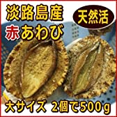 天然アカアワビ(活) 大サイズ2個で500g(淡路島産)