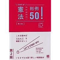 憲法判例50! 第2版 (START UP)