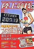 陸上競技マガジン 2018年 01 月号 [雑誌]