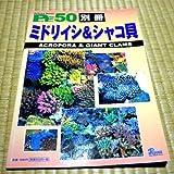 ミドリイシ&シャコ貝 (マリンプロファイル50別冊)