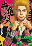 土竜(モグラ)の唄 22 (ヤングサンデーコミックス)