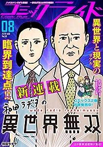 コミックライド 50巻 表紙画像