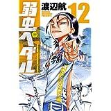 弱虫ペダル 12 (少年チャンピオン・コミックス)