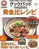クックパッドmeg526の黄金比レシピ (e-MOOK)