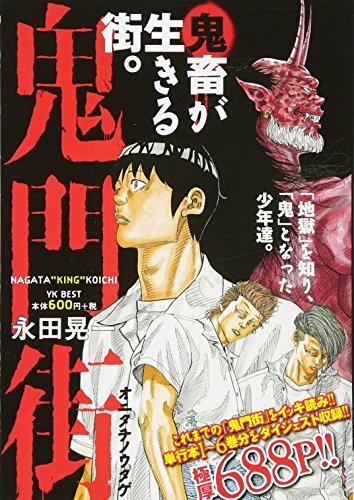 鬼門街 オニタチノウタゲ (ヤングキングベスト廉価版コミック)