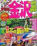 まっぷる 金沢 能登・加賀温泉郷 '16 (まっぷるマガジン)