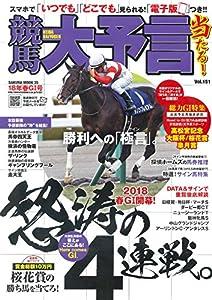 発売日: 2018/3/12新品: ¥ 864ポイント:8pt (1%)