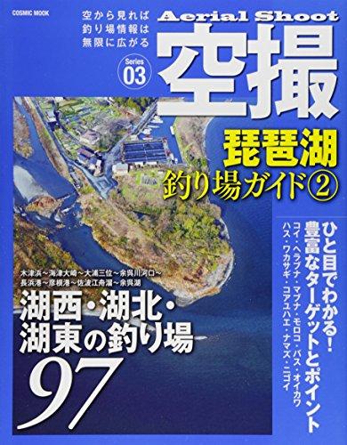空撮 琵琶湖釣り場ガイド (2) (コスミックムック)