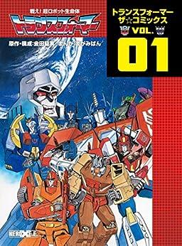 [まがみばん]の戦え!超ロボット生命体トランスフォーマー トランスフォーマー ザ☆コミックスVOL.1