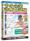 media5 Premier 3.0 中小企業診断士試験 キャンペーン価格版