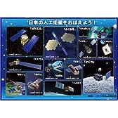 科学 チャイルドパズル 80ピース 日本の人工衛星をおぼえよう TC-80-642