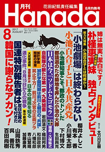 月刊Hanada2017年8月号 [雑誌]