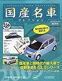 隔週刊国産名車コレクション全国版 (236) 2015年 2/4 号 [雑誌]