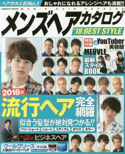 メンズヘアカタログ'18 BEST STYLE (コスミックムック)