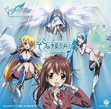 そらのおとしものf<フォルテ> プレゼンツ そらの少女TAI♪ 【CD-EXTRA】 / TVサントラ (CD - 2010)