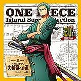 ONE PIECE Island Song Collection シェルズタウン「大剣豪への道」 / ロロノア・ゾロ(中井和哉)