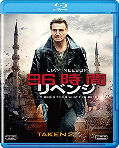 96時間/リベンジ [Blu-ray]の詳細を見る
