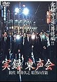 実録 東声会 初代 町井久之 [DVD]