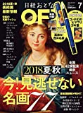日経おとなのOFF 2018年 7 月号