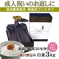 【成人式の内祝い・成人内祝いのお返し】お祝いに贈る新潟米(風呂敷包み)新潟岩船産コシヒカリ 3キロ