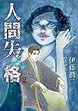人間失格(2) (ビッグコミックス)
